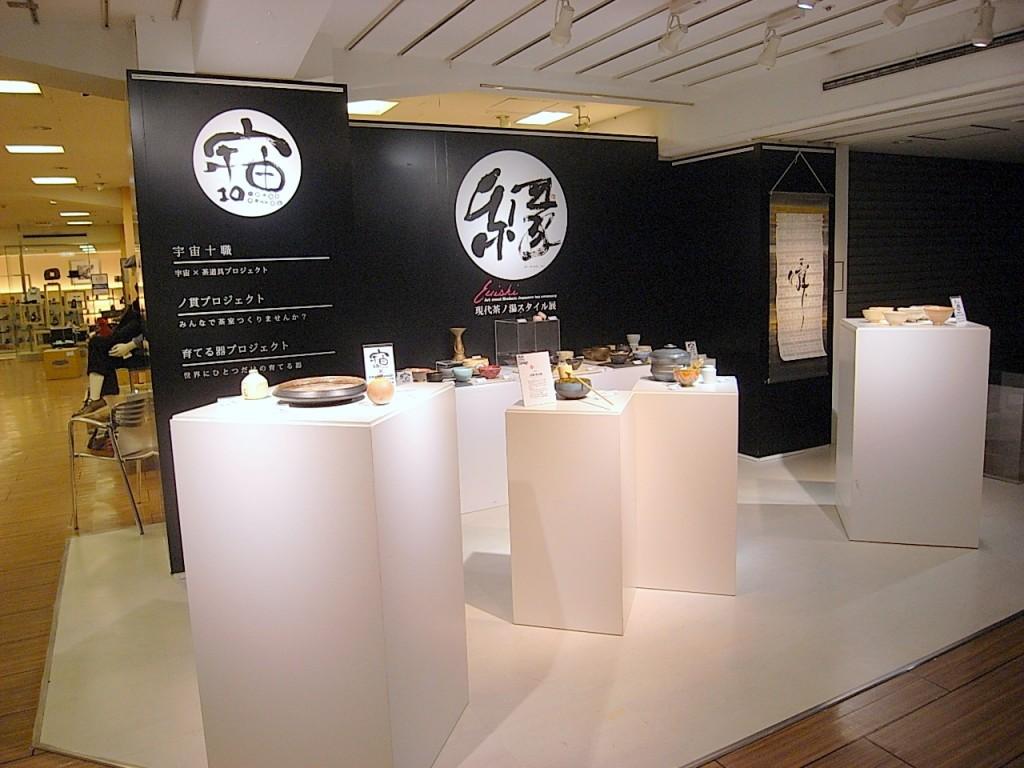渋谷西武 現代茶の湯