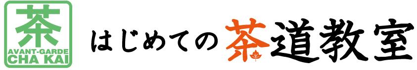 はじめての茶道教室_秋