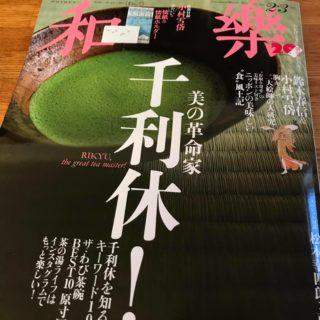 【メディア掲載:雑誌】和楽 2021年2・3月号「美の革命家 千利休!」